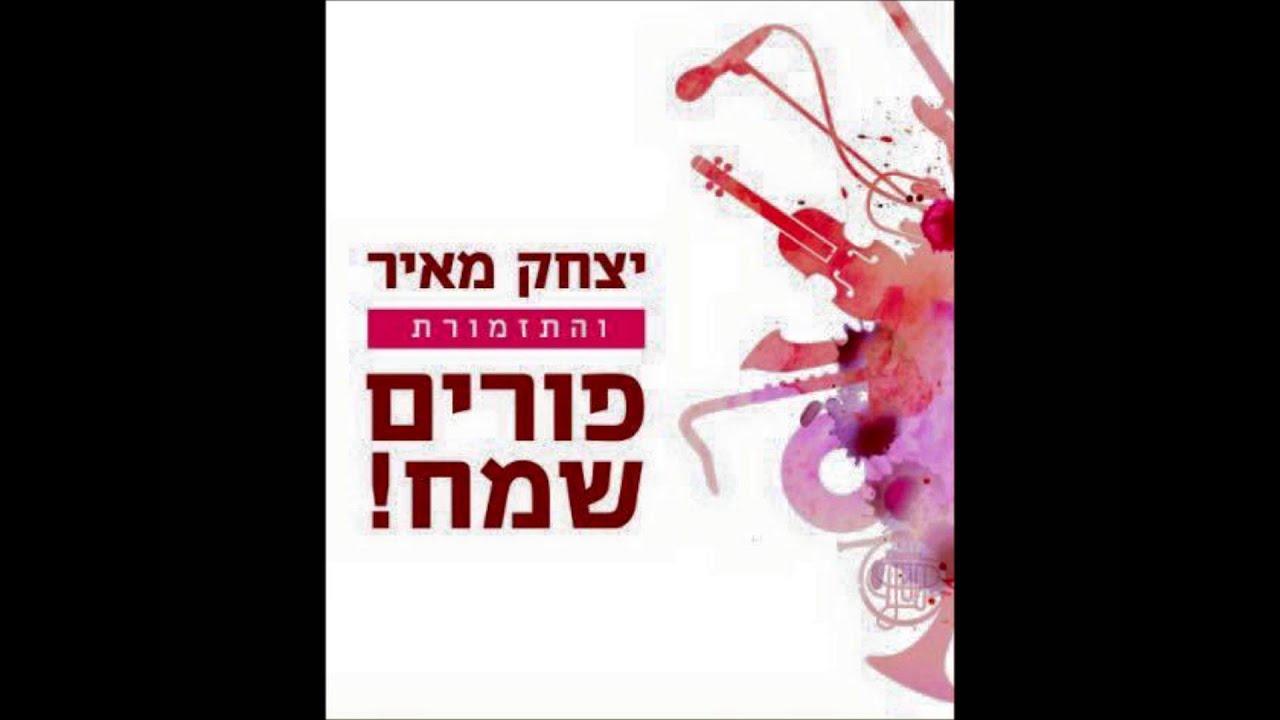 יצחק מאיר I חסדי השם I מחרוזת שמחה (חסדי השם - שושנת יעקב - ליהודים ליהודים).
