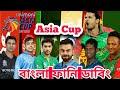 Asia Cup 2018 UAE | bangla funny dubbing | bangla cricket funny dubbing 2018 | Alu Kha BD