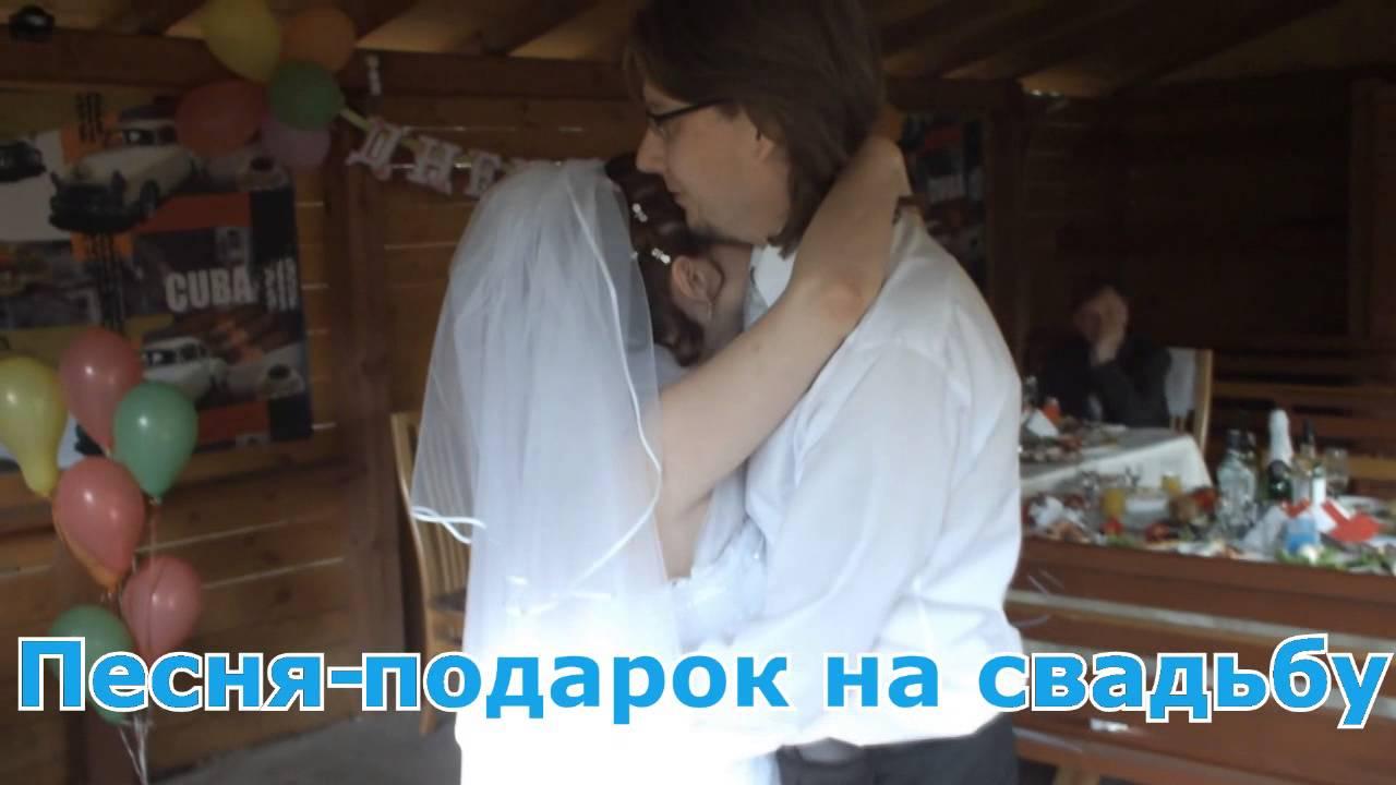 Песня-подарок на свадьбу от друзей
