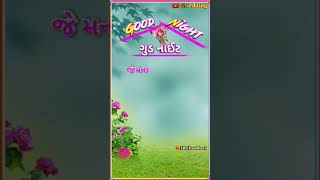 ગુડ નાઈટ, Good Night WhatsApp status, Good Night gujrati video status,