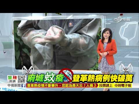 【中視新聞】登革熱高雄破千! 政院成立中央疫情中心 20150914