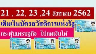 21 สิงหาคม 62 เริ่มกดเงินได้ รัฐเติมเงิน กระตุ้นเศรษฐกิจ บัตรคนจน