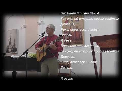 "Евгений Суслов - ""Любава"" (песня, посв. Любови Басурмановой)"