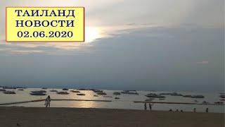 Таиланд Новости 02 06 2020