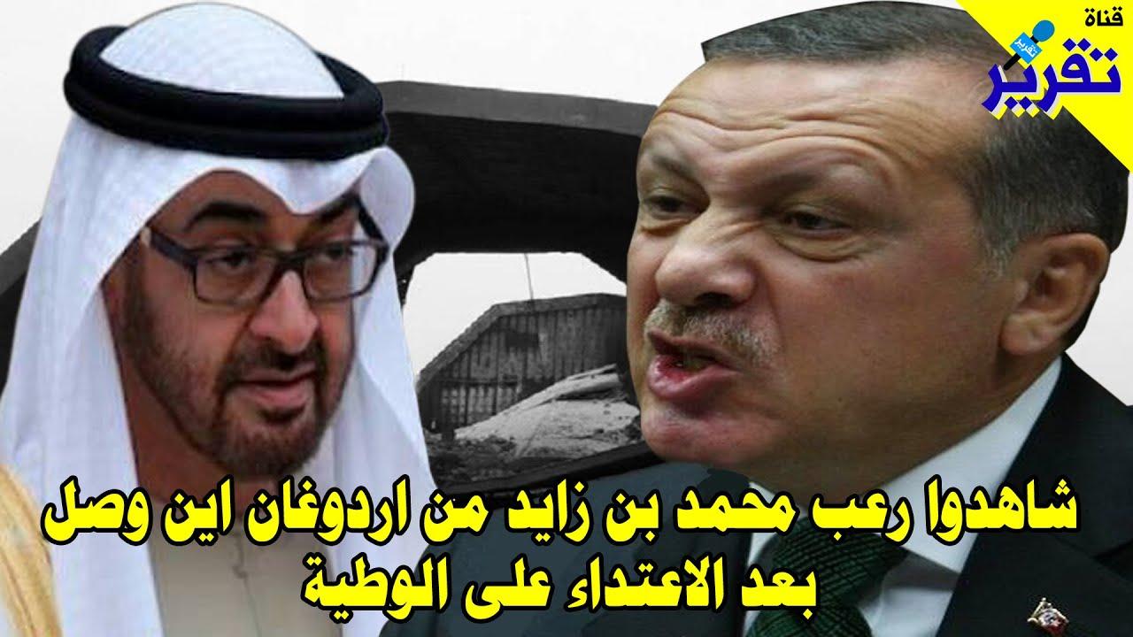 شاهدوا رعب محمد بن زايد من اردوغان اين وصل بعد الاعتداء على الوطية