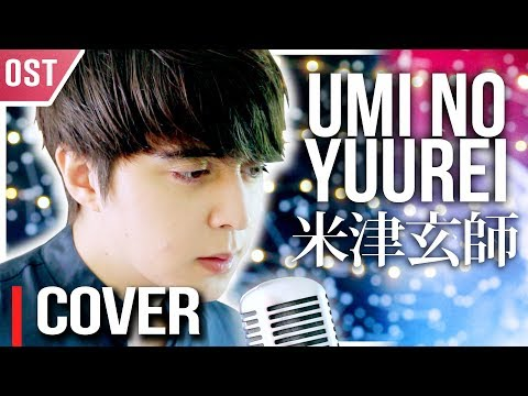 "Kenshi Yonezu (米津玄師) - ""Umi No Yuurei (海の幽霊)""┃Cover By Shayne Orok"