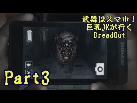 【実況】武器はスマホ!巨乳JKが行く【DreadOut】part3