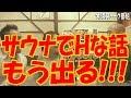 『スーパー銭湯のサウナで高校生がHな話!!! もう出る!!!話がリアル過ぎてみんな・・・ 』再#7