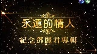 20150510華視-永遠的情人紀念鄧麗君專輯