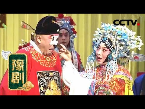 七品芝麻官豫剧mp3_豫剧《七品芝麻官》(选场)来自 《九州大戏台》 20190220 | CCTV ...