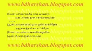 Ninaivo Oru Paravai Tamil Karaoke Tamil Lyrics   YouTube
