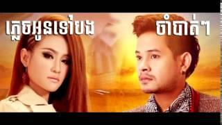 Town CD Vol 65 Cham Bat Cham Bat & Plech Oun Tov Bong By Khem & Nisa MP3