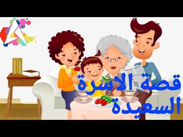 قصة الأسرة السعيدة