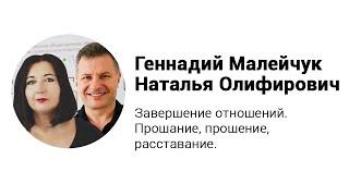 Завершение отношений. Прощание, прощение, расставание. Лекция Г. Малейчук и Н. Олифирович.