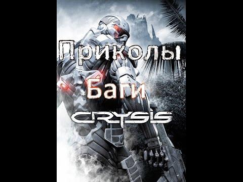 Приколы Баги Crysis Корейские нано технологии #1