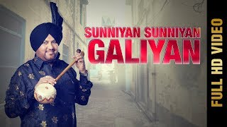 SUNNIYAN SUNNIYAN GALIYAN (FULL HD) | JASBIR JASS LUDHIANA | LATEST PUNJABI SONGS 2018 | AMAR AUDIO