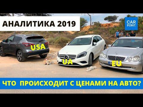 Аналитика цен на б/у авто в Украине 2019. Куда катится автомобильный рынок Украины?