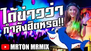 ได้ข่าวว่า กําลังฮิตหรอ!! สายย่อ โครตมันส์ เปิดในผับ 2017 ใหม่ล่าสุด #MR TON NONSTOP MIX V 58 HD