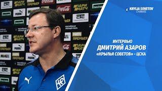Дмитрий Азаров: Надеюсь, что победа над ЦСКА придаст понимания, что «Крылья» на правильном пути