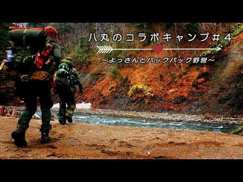 八丸のコラボキャンプ#4  ~よっさんとバックパック野営~ パート1       北海道