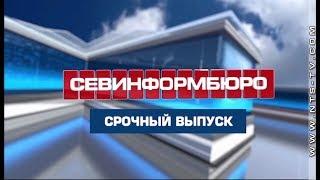 Срочный выпуск. Севастопольцы продолжают охранять Матросский бульвар от попыток силового захвата