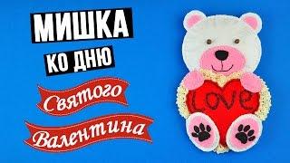 Как сшить мишку ко дню Святого Валентина своими  руками