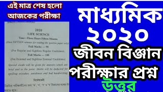 Madhyamik 2020 life science question answer