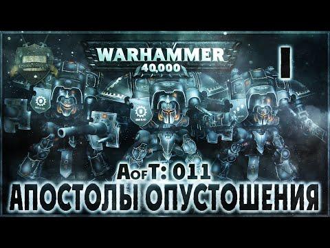 Империум: Апостолы Опустошения {11} - Liber: Incipiens [AofT - 11] Адептус Механикус.Warhammer 40000