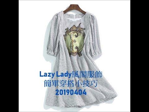 風閣服飾 Lazy Lady 春裝穿搭小技巧20190404