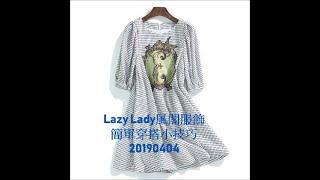 Download lagu 風閣服飾 Lazy Lady 春裝穿搭小技巧20190404 MP3