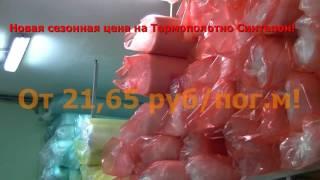 видео Купить синтепон оптом от производителя