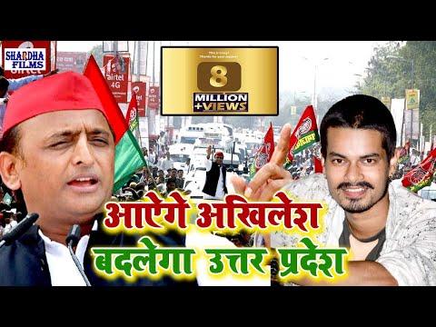 कहो दिल से अखिलेश फिर से || Akhilesh Ji Ke CM Banih || Bhaskar Pandey || Superhit Bhojpuri Song