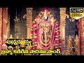 Annamayya Video Songs - Brahma Kadigina Padamu - Nagarjuna, Ramya Krishnan, Kasturi ( Full HD )
