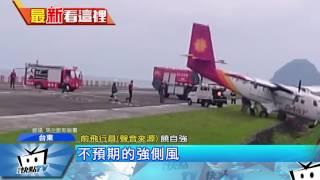 На Тайване самолет DHC-6 после посадки врезался в забор