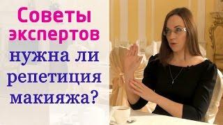Советы экспертов Нужна ли репетиция макияжа