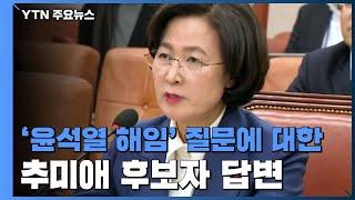 청문회서 나온 '윤석열 해임' 질문에 대한 추미애 답변 / YTN