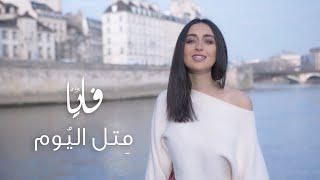 متل اليوم، فايا يونان Metel Elyom [Official Video] Faia Younan