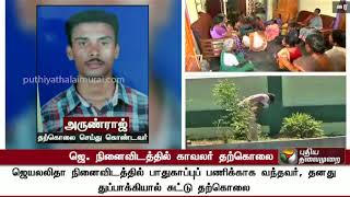 Cop suicide: Bullet that was fired from the gun so far not available! | #Cop #Suicide