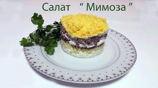 """Воздушный и нежный салат"""" Мимоза"""""""