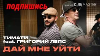 ТИМАТИ feat. ГРИГОРИЙ ЛЕПС (ДАЙ МНЕ УЙТИ)