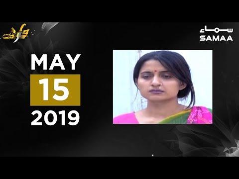 Bhangan ke Khuwab | Wardaat | SAMAA TV | 15 May 2019