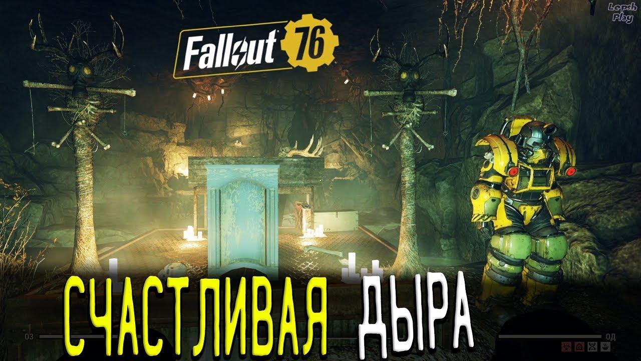 Фото с обложки: Fallout 76 Счастливая Дыра Шахта, Пароль-Код От Двери, Модификация Раскопочные Сервоприводы, Свинец