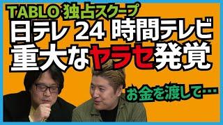 動画がいいなと思っていただけたら高評価押してください!ぜひ【チャンネル登録】お願いします! TABLO:https://tablo.jp/ ※この映像は2019年12月23日...