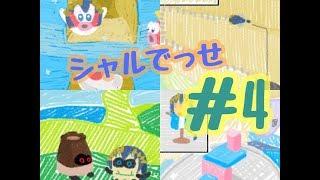 [LIVE] 【スーパーマリオオデッセイ】シャルでっせ!! #4【島村シャルロット / ハニスト】