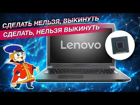 Lenovo B5400 не включается (ремонт ноутбука после другой мастерской)