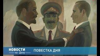 Новости-на-Дону - 4 августа 2016 - ДОН 24(, 2016-08-04T18:29:06.000Z)