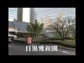 目黒雅叙園へのアクセス(JR目黒駅中央改札から) の動画、YouTube動画。