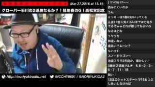 石川典行のノリユキラジオ http://noriyukiradio.net.