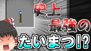 【Minecraft】丸石使いのマインクラフト【ゆっくり実況】Part4 thumbnail