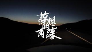 《夢想的角落》 臺灣排球男孩紀錄片